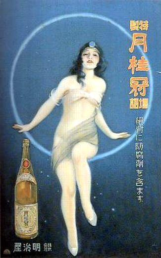 昭和 8年(1933) 被禁的海報 (photo credit : http://mkt5126.seesaa.net/ )