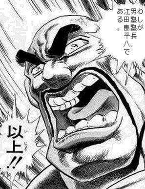 我就是男塾塾長江田島平八!以上!