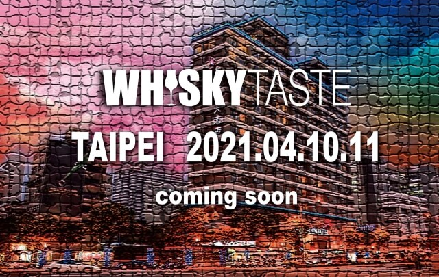 2021 WHISKY TASTE 台北場·威士忌烈酒品味展