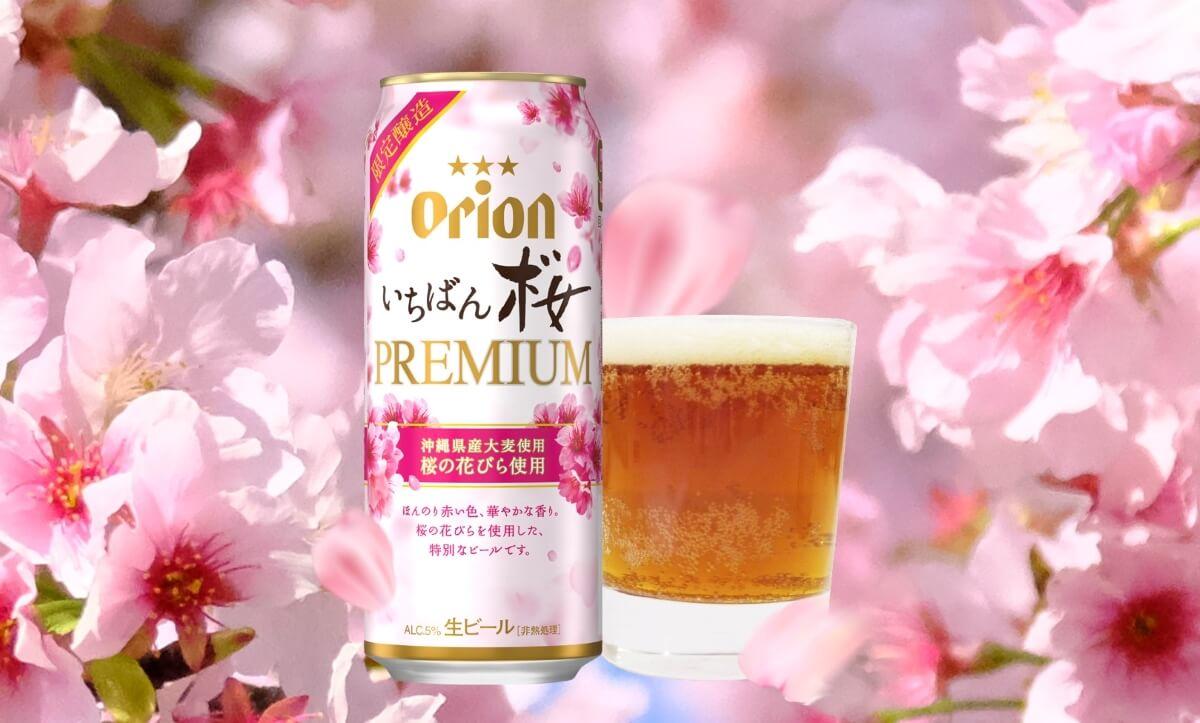 沖繩Orion啤酒「櫻花限定版」形象照