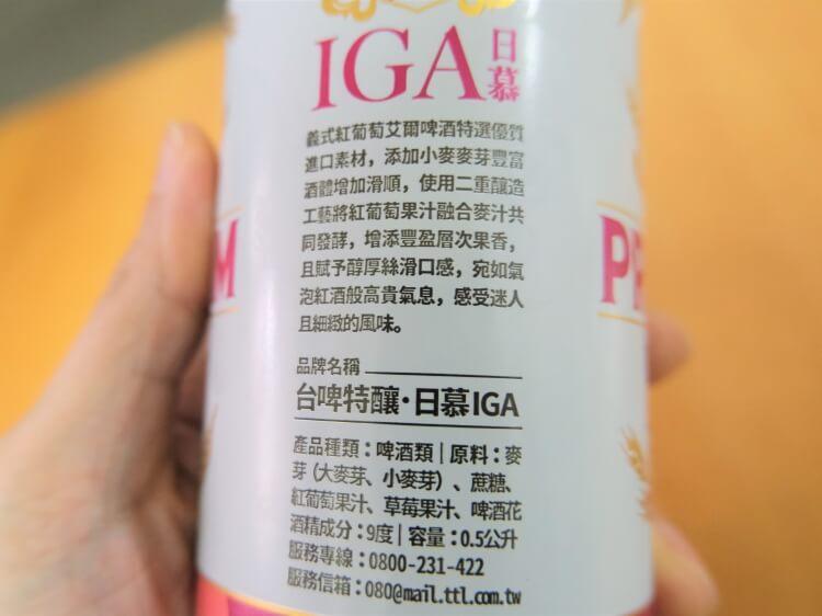 台啤日慕 IGA 背標