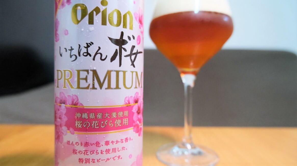 沖繩Orion啤酒「櫻花限定版」開箱近照
