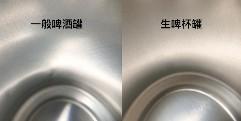 Asahi 生啤杯罐內部