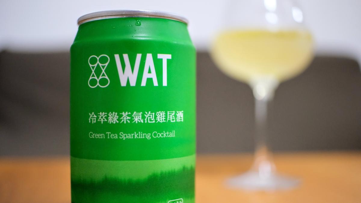 WAT 罐裝氣泡雞尾酒 冷萃綠茶