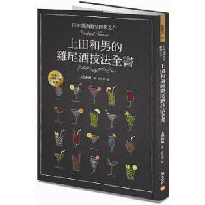 上田和男的雞尾酒技法全書