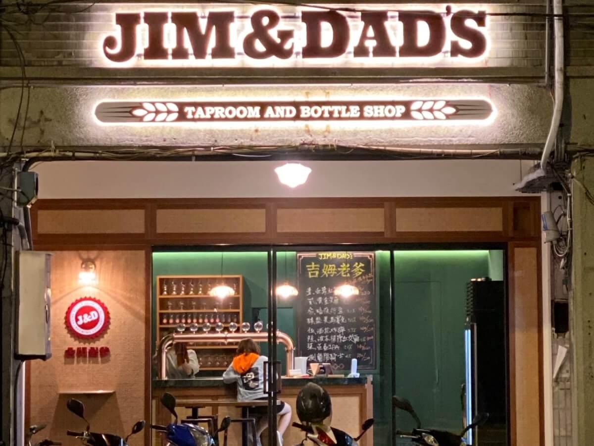 吉姆老爹 Jim & Dad's Taproom & Bottle Shop