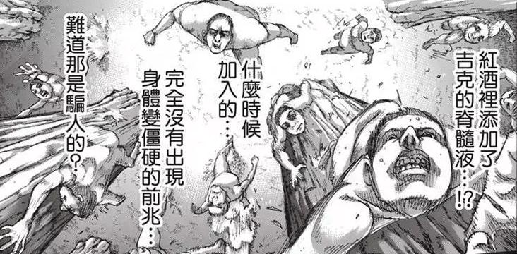 進擊的巨人 瑪雷紅酒 漫畫畫面
