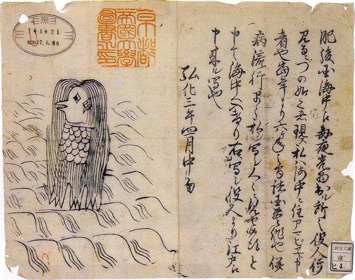 阿瑪比埃,日本木刻版畫,作於江戶時代末期。